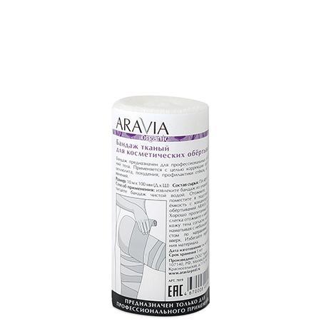 Купить Бандаж тканый для косметических обертываний 1 шт. organic aravia