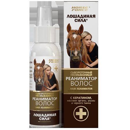 Купить Сывороточный несмываемый реаниматор волос с кератином и маслами хорс форс