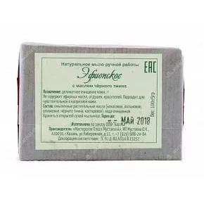 Купить Мыло эфиопское с маслом черного тмина 100 гр baraka
