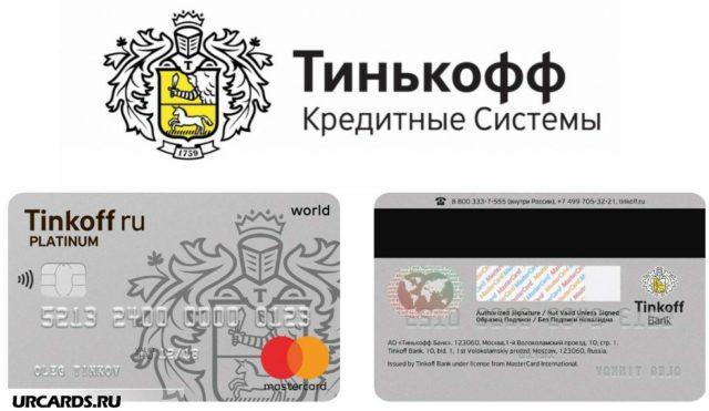 kreditnye-karty-tinkoff-kak-ispolzovat-chtoby-poluchat-vygodu
