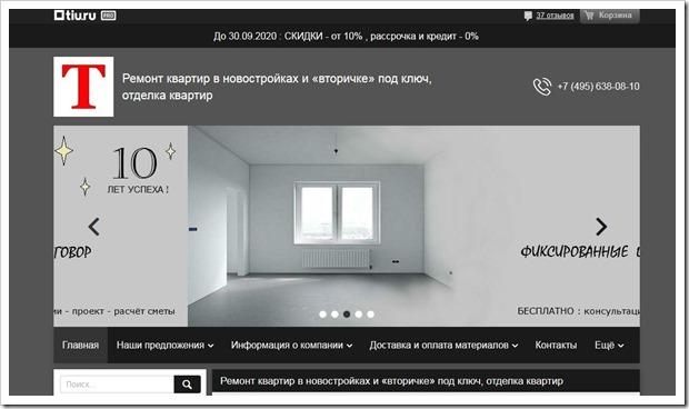 Ремонт и отделка квартир на сайте АСК Триан